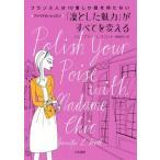 フランス人は10着しか服を持たない ファイナル・レッスン / 原タイトル:Polish Your Poise with Madame