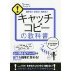 [本/雑誌]/キャッチコピーの教科書 わかる!!できる!!売れる!! (1THEME×1MINUTE)/さわらぎ寛子/著