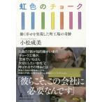 虹色のチョーク 働く幸せを実現した町工場の奇跡/小松成美/著