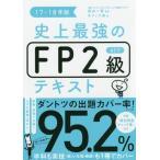 【送料無料選択可】史上最強のFP2級AFPテキスト 17-18年版/高山一恵/監修 オフィス海/著