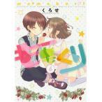 [書籍のゆうメール同梱は2冊まで]/[本/雑誌]/ももくり kurihara with momotsuki boy meets girl storie