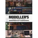 Yahoo!ネオウィングYahoo!店【送料無料選択可】モデラーズルームスタイルブック 充実した模型ライフのための環境構築術/モデルグラフィックス編集部/編(単行本・ムック)