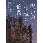 呪いの城の伯爵 / 原タイトル:WICKED (MIRA文庫)/ヘザー・グレアム/著 風音さやか/訳