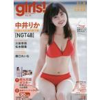【送料無料選択可】girls! pure idol magazine VOL.50 【表紙&巻頭】 中井りか(NGT48)【付録】 中井りか&入山杏奈