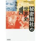 秘密結社の世界史 フリーメーソンからトランプまで その謎と陰謀  朝日文庫
