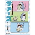 サメーズ ―サメとアザラシ― (クロフネデラックス)/アリムラモハ/著(コミックス)