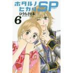 ホタルノヒカリ SP 6 (KISS KC)/ひうらさとる/著(コミックス)