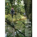 【送料無料選択可】渓流 2017夏 (別冊つり人)/つり人社