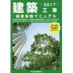 【送料無料選択可】平29 建築工事積算実務マニュアル/全日出版社