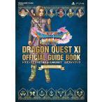【送料無料選択可】PlayStation(R)4版 ドラゴンクエストXI 過ぎ去りし時を求めて 公式ガイドブック (SE-MOOK)/スクウェア・エニ