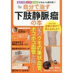Yahoo!ネオウィングYahoo!店自分で治す下肢静脈瘤の本 足のクモの巣状 (TJ)/佐野成一/監修