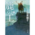鹿の王 1 (角川文庫)/上橋菜穂子/〔著〕