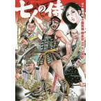 七人の侍 (このマンガがすごい!comics)/黒澤明/脚本 小国英雄/脚本 橋本忍/脚本 ケン月影/劇画