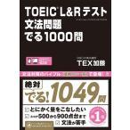 【送料無料選択可】TOEIC L&Rテスト 文法問題 でる1000問/TEX加藤/著