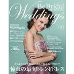 Yahoo!ネオウィングYahoo!店【送料無料選択可】Be Bridal HIROSHIMA Wedding's vol.38(2017)/Be Bridal Hiroshima Wed