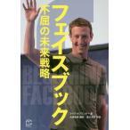 フェイスブック 不屈の未来戦略 19億人をつなぐ世界最大のSNSへ到達するまでとこれから先に見えるもの / 原タイトル:Becomi