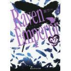 Raven Emperor 2 (魔法のiらんど文庫)/蒼空∞/著