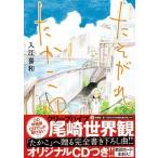 たそがれたかこ 1 【特装版】 CD付き (講談社キャラクターズA)/入江喜和/著(コミックス)
