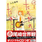 たそがれたかこ 10 【特装版】 CD付き (講談社キャラクターズA)/入江喜和/著(コミックス)