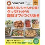クックパッドの糖質オフのつくりおき (FUSOSHA MOOK いいとこどりレ)/Cookpad
