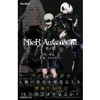 小説NieR:Automata(ニーアオートマタ ) (GAME NOVELS)/映島巡/著 ヨコオタロウ/監修(単行本・ムック)