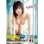 【送料無料選択可】らむね RaMu DVD付き写真集 (AKITA DX Series)/上野勇/撮影(単行本・ムック)