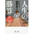 [本/雑誌]/人生の勝算/前田裕二/著
