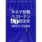 【ゆうメール利用不可】キネマ旬報ベスト・テン90回全史 (キネマ旬報ムック)/キネマ旬報社