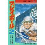 プレイボール2 1 (ジャンプコミックス)/コージィ城倉/著 ちばあきお/原案(コミックス)