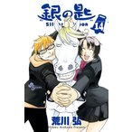 銀の匙 Silver Spoon 14 (少年サンデーコミックス)/荒川弘/著(コミックス)