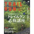 トレイルラン 2017夏号 (別冊山と溪谷 マウンテンスポーツマガ 8)/山と溪谷社