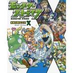 モンスターストライク最強攻略BOOK 10/XFLAGスタジオ/監修(単行本・ムック)