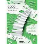 ネオウィングYahoo!店で買える「楽譜 CQCQ / 神様、僕は気づいてしまった TBS系ドラマ「あなたのことはそれほど」主題歌 (PIANO PIECE SERI1405/フェアリ」の画像です。価格は660円になります。