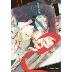 官能リマインダー (キャラコミックス)/ウノハナ/著(コミックス)