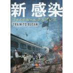 新感染 ファイナル・エクスプレス TRAIN TO BUSAN (竹書房文庫)/NEXTENTERTAINMENTWORLD/著 藤原友代/訳