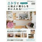 ニトリで心地よい暮らしを手に入れる! NITORI magazine Vol.3 (FUSOSHA MOOK)/扶桑社