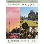 Yahoo!ネオウィングYahoo!店ヨーロッパ最大の自由都市ベルリンへ (旅のヒントBOOK)/松永明子/文・写真