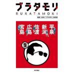 【送料無料選択可】ブラタモリ 9/NHK「ブラタモリ」制作班/監修(単行本・ムック)