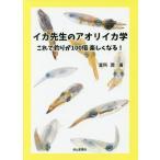 【送料無料選択可】イカ先生のアオリイカ学 これで釣りが100倍楽しくなる!/富所潤/著