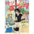 神シュフ☆エンタ 1 (まんがタイムコミックス)/胡桃ちの/著(コミックス)