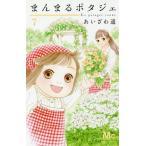 まんまるポタジェ 7 (マーガレットコミックス)/あいざわ遥/著(コミックス)