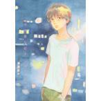 中学聖日記 3 (フィールコミックス FC SWING)/かわかみじゅんこ(コミックス)
