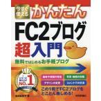 今すぐ使えるかんたんFC2ブログ超入門 無料ではじめるお手軽ブログ (Imasugu Tsukaeru Kantan Series)