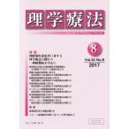 Yahoo!ネオウィングYahoo!店【送料無料選択可】理学療法 34- 8/メディカルプレ