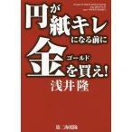 【送料無料選択可】円が紙キレになる前に金(ゴールド)を買え!/浅井隆/著