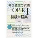 [本/雑誌]/【ゆうメール利用不可】韓国語能力試験TOPIK1初級単語集/金秀/著