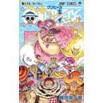 ONE PIECE ワンピース 87 (ジャンプコミックス)/尾田栄一郎/著(コミックス)