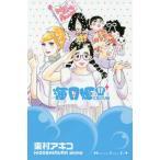 海月姫 17 (KISS KC)/東村アキコ/著(コミックス)