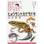 [本/雑誌]/ヒョウモントカゲモドキ完全飼育 飼育・繁殖・さまざまな品種のことがよくわかる (PERFECT PET OWNER'S GUIDES)/