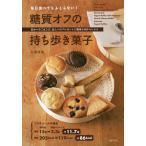 毎日食べてもふとらない!糖質オフの持ち歩き菓子/石澤清美/著